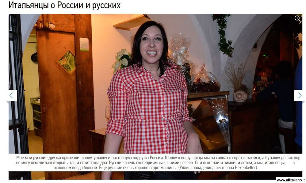 Italianzy-o-russkih-konobella-italia (26)