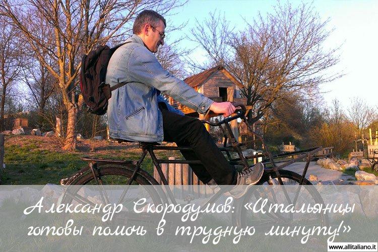 Alexandr_Skorodumov_Svetlana_Konobella_chto_dumajut_russkie_belarusy_ukraintsy_ob_italii_i_italjantsah