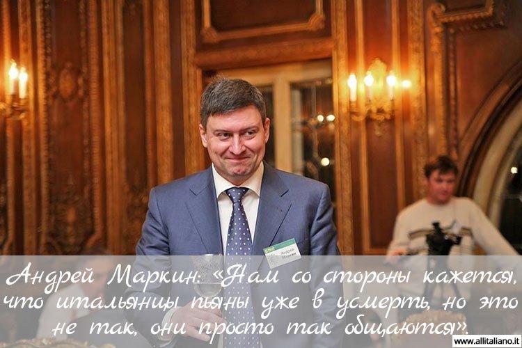 Andrej_Markin_Svetlana_Konobella_chto_dumajut_russkie_belarusy_ukraintsy_ob_italii_i_italjantsah