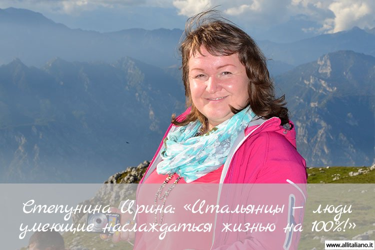 Irina_Stepunina_Svetlana_Konobella_chto_dumajut_russkie_belarusy_ukraintsy_ob_italii_i_italjantsah