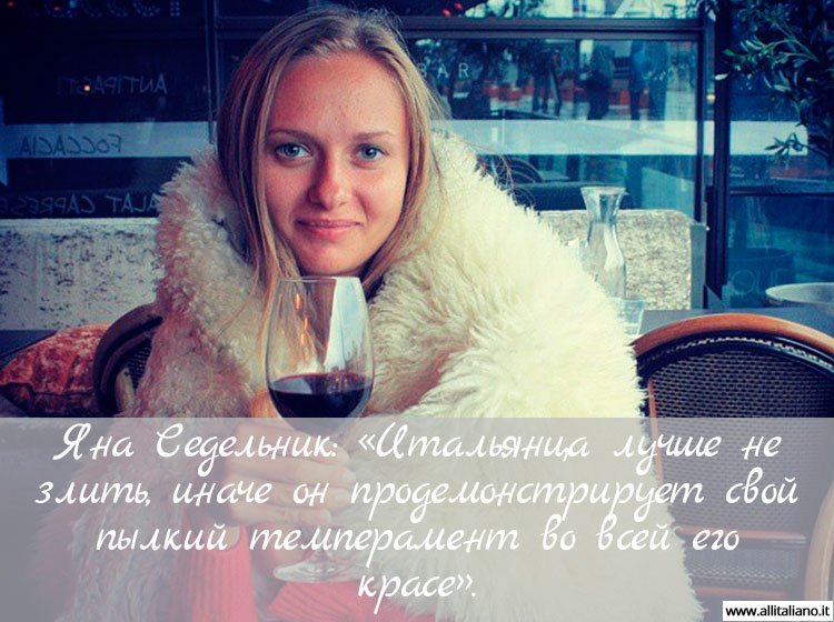 Jana_sedelnik_Svetlana_Konobella_chto_dumajut_russkie_belarusy_ukraintsy_ob_italii_i_italjantsah