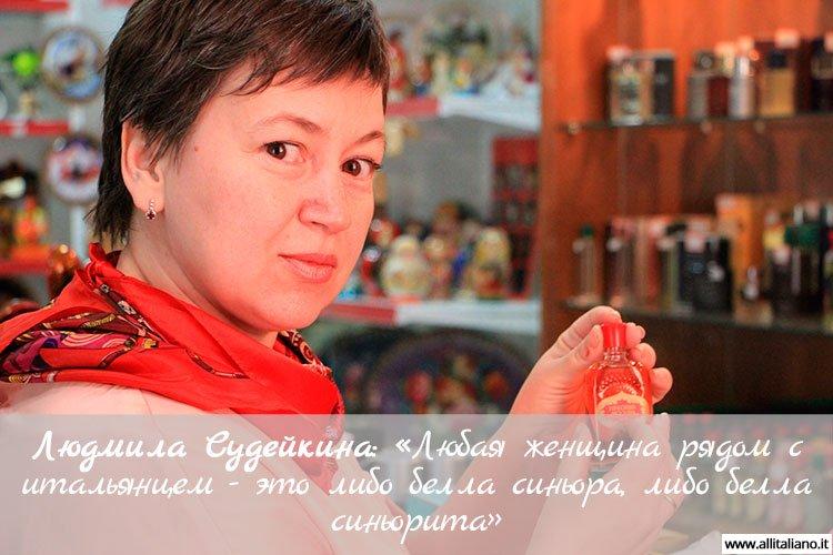 Liudmila_Sudejkina_Svetlana_Konobella_chto_dumajut_russkie_belarusy_ukraintsy_ob_italii_i_italjantsah