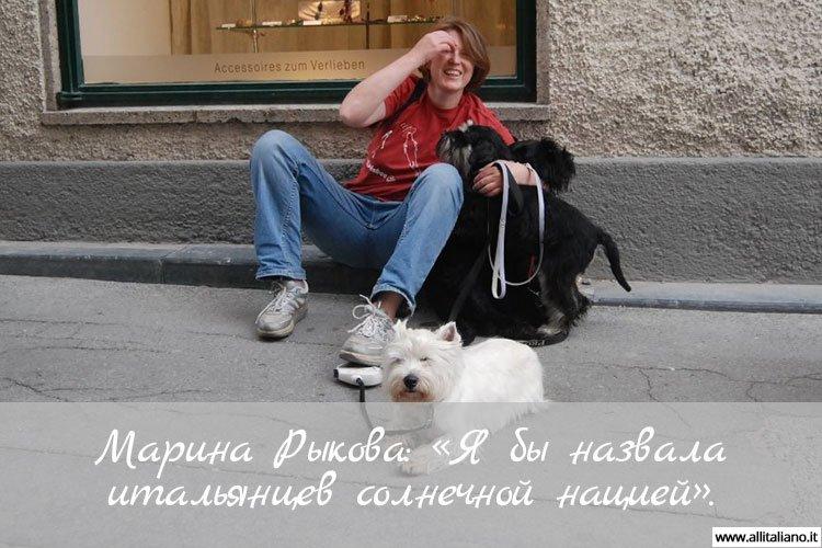 Marina_Rykova_Svetlana_Konobella_chto_dumajut_russkie_belarusy_ukraintsy_ob_italii_i_italjantsah