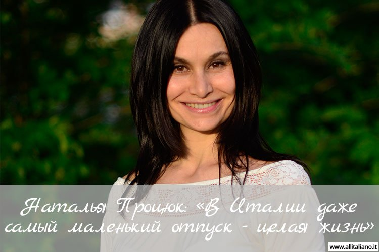 Natalia_Protsiuk_Svetlana_Konobella_chto_dumajut_russkie_belarusy_ukraintsy_ob_italii_i_italjantsah