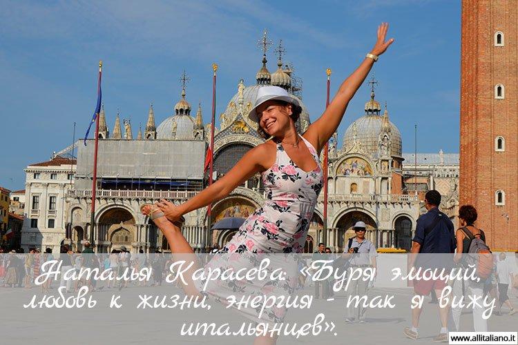 Что думают русские, беларусы и украинцы об Италии и итальянцах