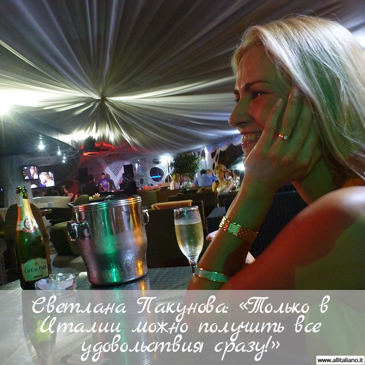 Pakunova_Svetlana_Svetlana_Konobella_chto_dumajut_russkie_belarusy_ukraintsy_ob_italii_i_italjantsah