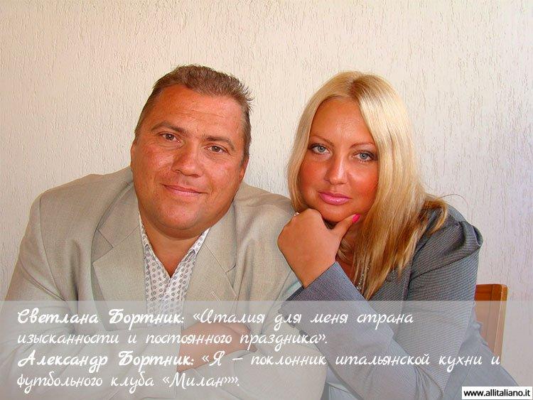 Svetlana_Alexandr_Bortnik_Svetlana_Konobella_chto_dumajut_russkie_belarusy_ukraintsy_ob_italii_i_italjantsah