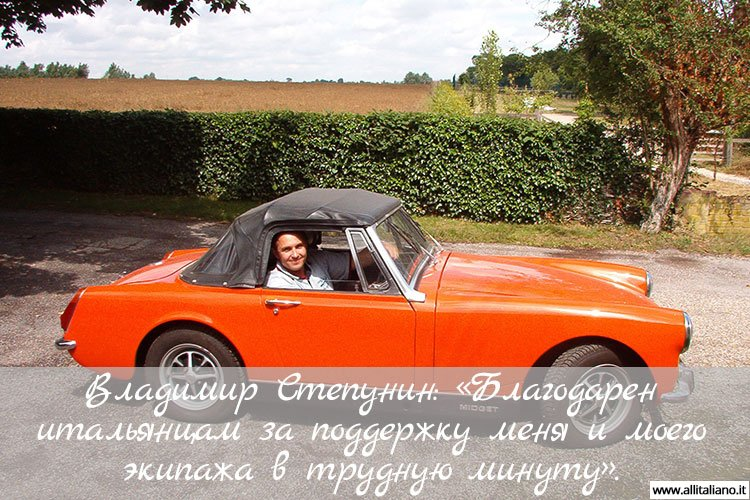 Vladimir_Stepunin_Svetlana_Konobella_chto_dumajut_russkie_belarusy_ukraintsy_ob_italii_i_italjantsah