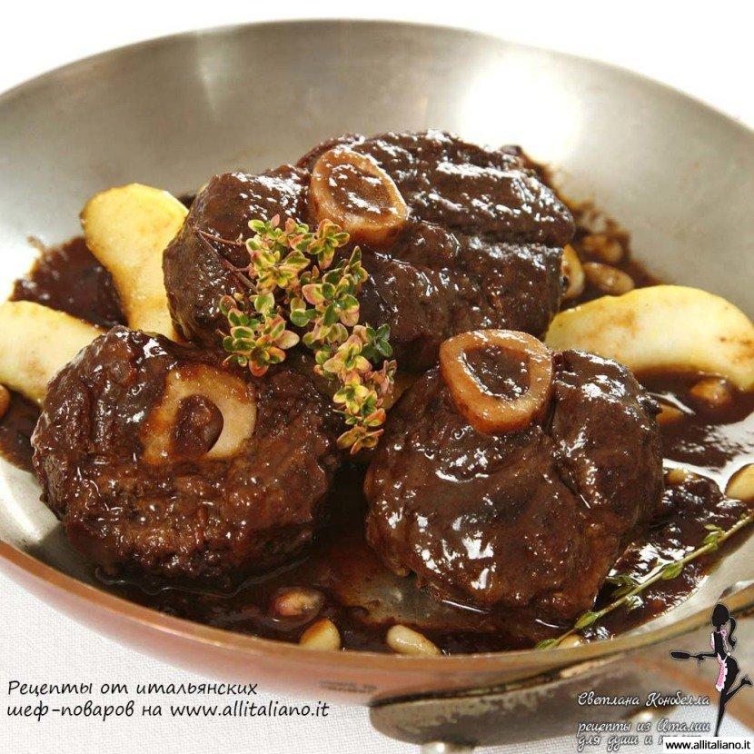 Оссобуко по-милански, рецепт от шеф-повара